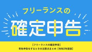 【フリーランスの確定申告】青色申告をするときの注意点まとめ【令和2年度版】